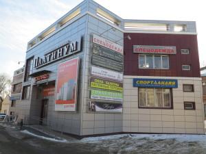 ТЦ Платинум г. Воскресенск